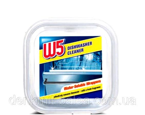 Средство для удаления накипи, запаха и жира в посудомоечных машинах W5 Dishwasher Cleaner 5*25 гр    В наличии