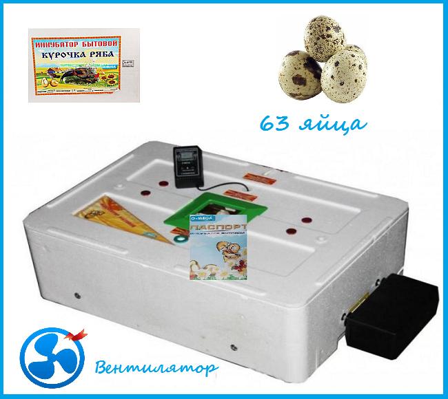 "Инкубатор ""Курочка ряба"" на 63 яйца  (цифровой терморегулятор) автоматический переворот"