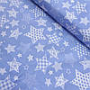 Бязь с белыми узорчатыми звездами на сине-голубом фоне, ширина 220 см