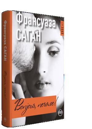 Bonjour, печале! Книга Франсуази Саган