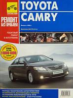 Книга Toyota Camry з 2006 Кольоровий мануал по ремонту, обслуговування, експлуатації