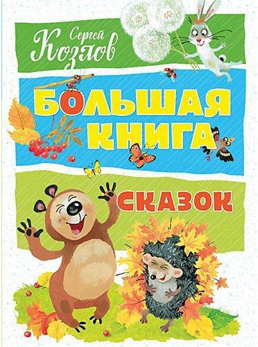 Большая книга сказок. Книга Сергея Козлова (нов.оф.)
