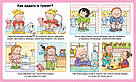 Будь здоров. Энциклопедия для малышей. Книга Эмили Бомон, фото 3