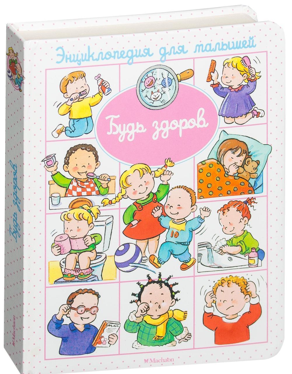 Будь здоров. Энциклопедия для малышей. Книга Эмили Бомон