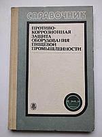 Противокоррозионная защита оборудования пищевой промышленности Н.П.Роменский