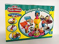 Набор для лепки Фабрика мороженого Чарівний Пластилін