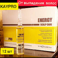 Ампулы от выпадения волос  KayPro   ENERGY Special Scalp Care Lotion 12 ампул по 10 мл.