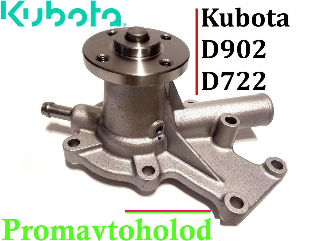 Насос водяной Kubota D722,  25-34330-00  ℗