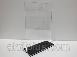 Менюхолдер А4 формату двосторонній вертикальний на плоскій чорної ніжці