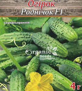 Семена огурца Родничок F1, среднеранний, 4 г, Украина(СемОгур_родничок4)
