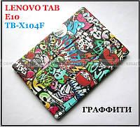Молодежный чехол книжка Lenovo Tab E10 TB-x104F, чехол TFC магнит Граффити