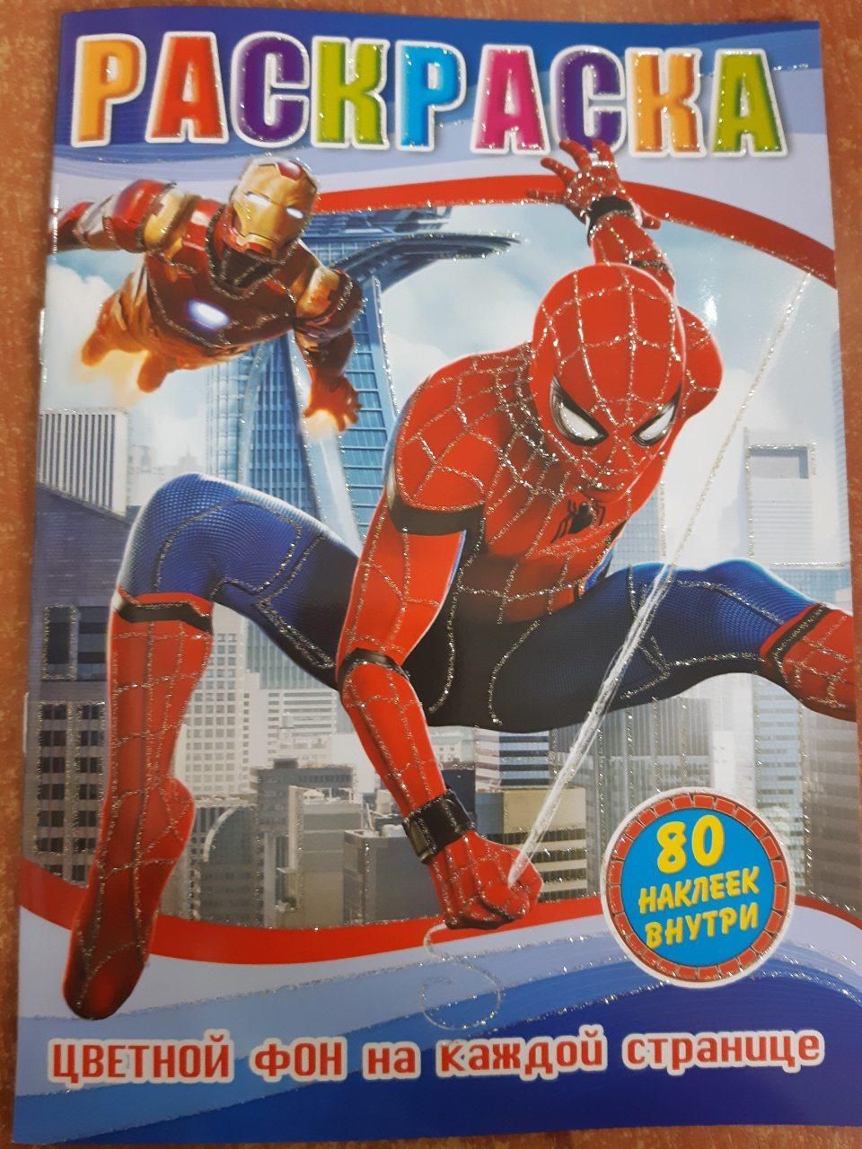 Колибри Раскраска Р-10: 80 наклеек/человек паук: продажа ...