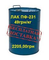 """Лак ПФ-231 для пола и паркета ТМ """"Юнифарб"""" 45кг"""