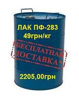 """Лак ПФ-283 для внутренних работ ТМ """"Юнифарб"""" 45кг"""