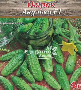 Семена огурца Анулька F1, ранний, 4 г(СемОгур_анулька4)