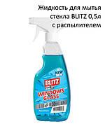 Средство для мытья стекла, BLITZ с разпылителем 0,5л