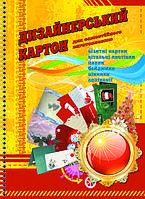 Картон Дизайнерський А4,10 арк, Фолдер