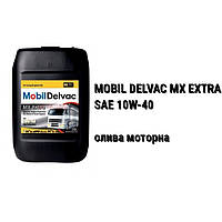 SAE 10W-40 олива моторна MOBIL DELVAC MX Extra (20 л)