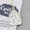 Серебряная иконка 3228, размер 20*12 мм, вес 1.88 г, фото 3