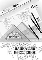 Папка для креслення А4, 10 арк, офсет 120 г/м2