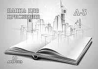 Папка для креслення А3, 10 арк, офсет 120 г/м2