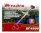 Бензокоса Тайга БГ-4300 2 ножа+1 шпуля з волосінню, фото 7