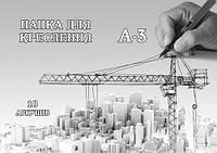 Папка для креслення А3, 10 арк, офсет 150 г/м2
