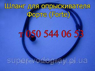 Шланг для опрыскивателя Forte