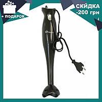 Ручной погружной блендер DOMOTEC MS-0878 | кухонный измельчитель Домотек