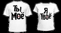 """Парные футболки """"Я Твоё - Ты Моё"""""""