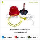 Автоматическая колокольная поилка с решеткой, фото 4