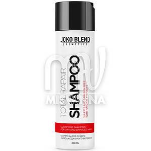 Безсульфатный шампунь Joko Blend для сухих и ломких волос, 250 мл
