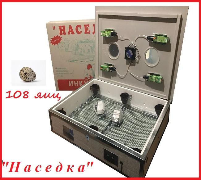 "Инкубатор ""Наседка"" на 108яиц (цифровой терморегулятор) автоматический переворот"