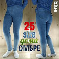 300159bc0c5 Женские джинсы стрейч деми Kenalin 9540 молодёжные с карманами голубые 25  омбре ЛЖД-21230