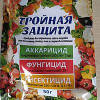 Тройная защита, 50 г. (Беларусь) защита сада и огорода от вредителей и болезней