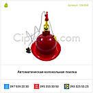 Автоматическая колокольная поилка (тип-1), фото 2