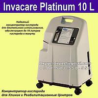 Концентратор кислорода Invacare Platinum 10 L Oxygen Concentrator