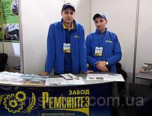 Завод Ремсинтез на виставці Агропром-2019 (м. Дніпро). Відгуки фермерів.