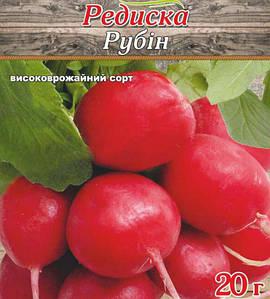 Семена редиса Рубин, раннеспелый, высокоурожайный, 20 г