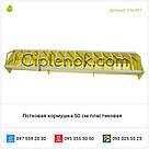 Лотковая кормушка 50 см пластиковая для цыплят, перепелов, индюков, утят, гусят, фото 3