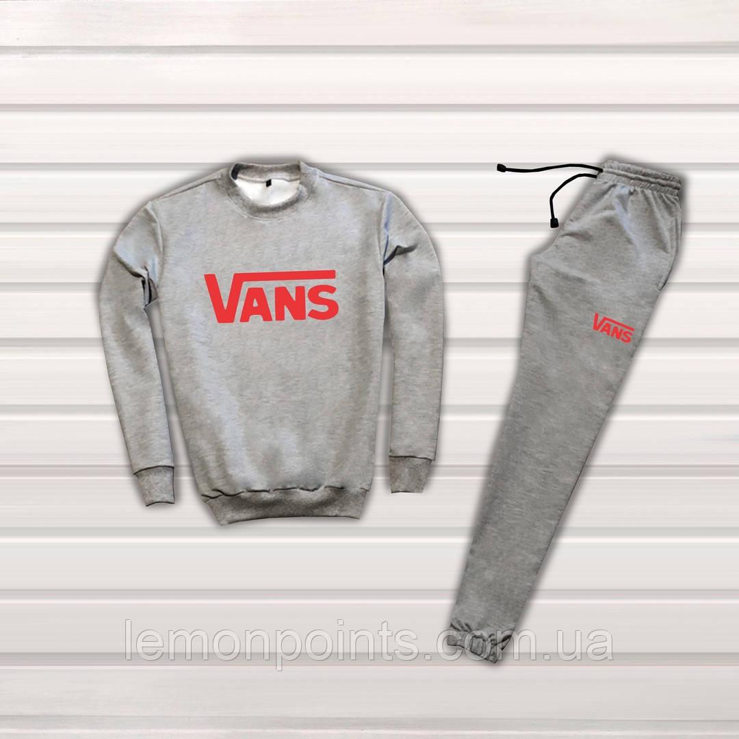 Мужской спортивный костюм (кофта+штаны), чоловічий спортивний костюм Vans венс