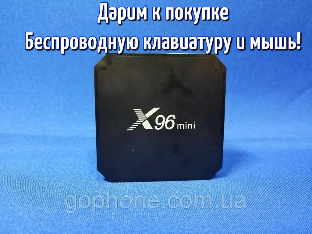 ТВ-приставка X96 mini 4К (2/16 Gb) 4 ЯДРА Android 7.1.2 + Подарок!