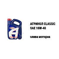 SAE 10W-40 олива моторна АГРИНОЛ Классик (4 л), фото 1