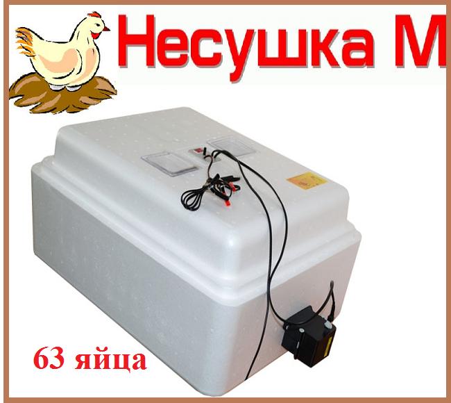 """Инкубатор """"Несушка"""" на 63 яйца  (аналоговый терморегулятор) автоматический переворот"""
