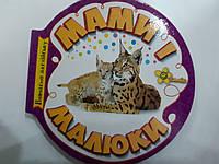 Крупський Книжка-крихітка/мами і малюки
