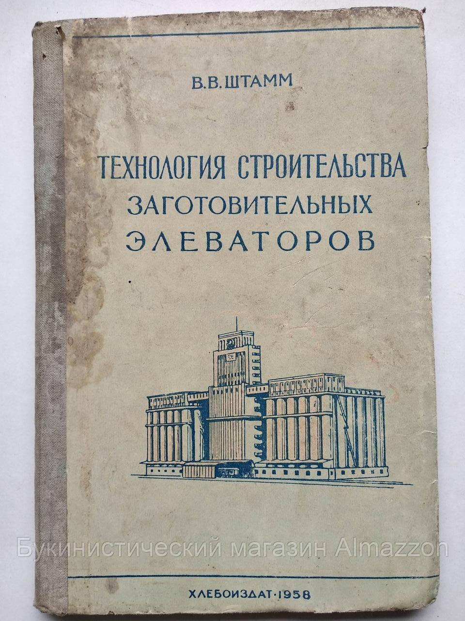 книги по элеваторам