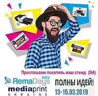 Приглашаем на выставкуRemaDays Kiev 2019!