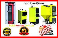Котлы твердотопливные KRONAS от 17 до 1000 кВт. Твердопаливний котел Кронас