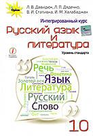 Учебник. Русский язык и литература 10  класс. Давидюк Л.В., Дядечко Л.П. и др.