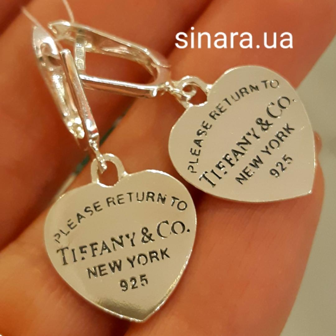 Серебряные серьги Тиффани Сердца